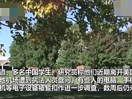 中国留学生在美机场遭盘查