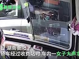 女子被家暴高速收费站求助获救为泄愤