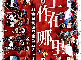 南京非全研究生申请租房补贴被驳回