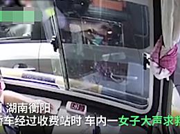女子被家暴高速收费站求助获救