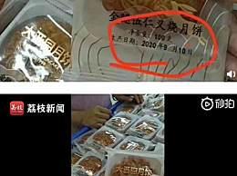 广西早产月饼生产日期9月10日