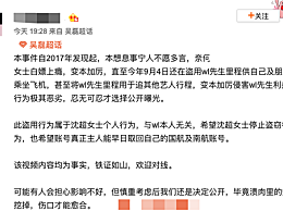 站姐盗用吴磊里程积分白嫖机票 粉丝晒与航空公司对话称铁证如山