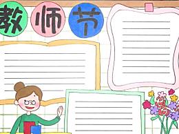 2020教师节手抄报一等奖作品10张 最新最全2020教师节手抄报图片大全