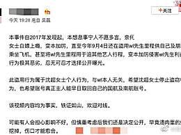 航空公司回应吴磊里程被盗用