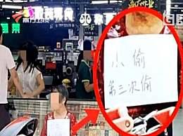 店家回应让偷排骨老人挂牌示众
