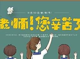 2020给老师的教师节短信祝福语 教师节祝福语简短10字20字