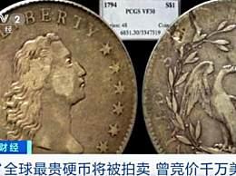 世界上最贵的硬币 一枚拍出1000万美元高价