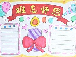最新教师节简单漂亮手抄报绘画图片 教师节手抄报内容素材诗歌名言