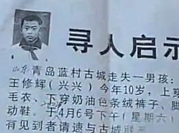 青岛男童失踪18年