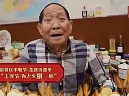 袁隆平号召更多年轻人从事现代农业