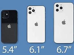 iPhone12系列或分阶段发布 据悉iPhone 12将有三个尺寸