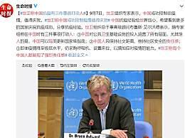 世卫称每个中国人都展现了强烈责任感