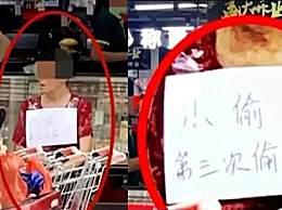 老人超市偷排骨被挂牌示众