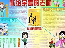 2020教师节手抄报简单又漂亮10张 教师节手抄报内容资料