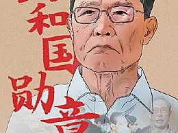 张伯礼张定宇陈薇获人民英雄称号
