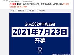 东京奥运会必将如期举行 东京奥运会举办时间一览