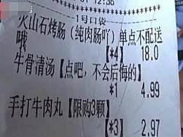 小伙点外卖花1分钱买3个菜