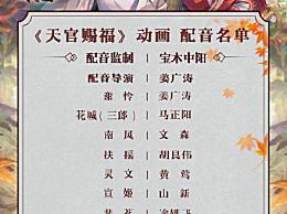 天官赐福动画配音阵容官宣 谢怜花城的配音是谁?