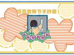 最新感恩教师节手抄报绘画图片