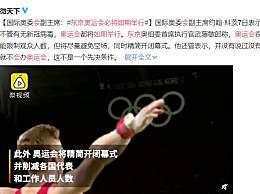 东京奥运会必将如期举行 将精简开闭幕式尽量避免无观众模式