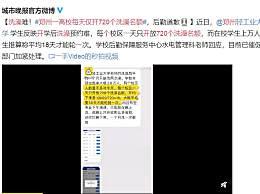 郑州一高校每天仅开720个洗澡名额 平均18天才能轮一次