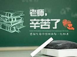 2020教师节祝福语短信大全