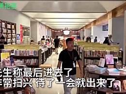 男子被当农民工拦下书店致歉