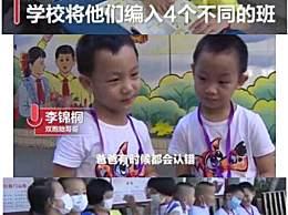 开学迎来4对双胞胎老师看晕 学校把双胞胎拆散编入不同班级