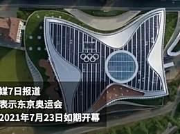 东京奥运会将如期举行 将于明年7月23日开幕