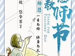 教师节祝福语文案大全 2020年教师节祝福语最新