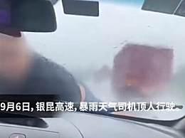 轿车顶着人飞驰20公里内幕 男子与前妻因离婚债务问题发生争执