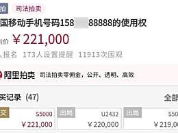 88888手机靓号卖22.1万元 老赖手机号拍出天价!