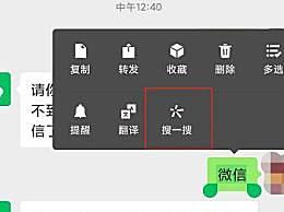 微信对话框上线搜一搜功能 微信搜一搜功能怎么用