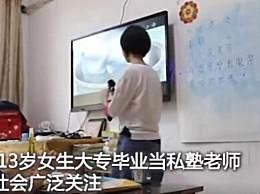 教体局回应女孩私塾任教 13岁女孩教课私塾属非法办学