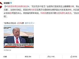 特朗普称愿自掏腰包胜选