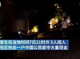 中国游客在泰国遭武装人员抢劫