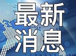 澳情报人员突击搜查中国记者住所