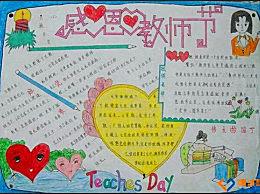 最新教师节手抄报图片模板 赞美老师句子资料内容汇总