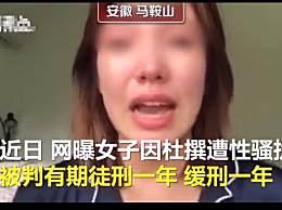女子杜撰遭性骚扰被判一年