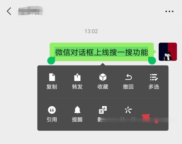 微信对话框上线搜一搜功能 对话框中长按并选择文本即可搜一搜