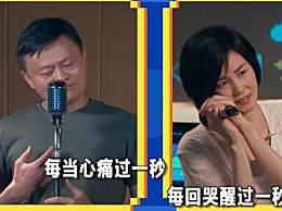 王菲马云合唱