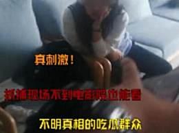 女友淡定吃瓜看男友被抓 一脸淡定地看民警抓捕