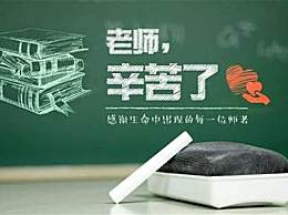 2020最新教师节祝福语贺卡寄语