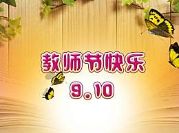 教师节祝福语简短10字微信短信