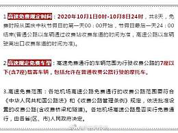 国庆高速免费时间 2020国庆高速免费通行时间表一览