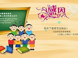 2020教师节祝福语短信贺卡简短语录 2020教师节快乐祝福语说说
