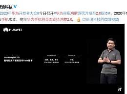 华为手机将全面支持鸿蒙2.0 华为开发者大会上宣布鸿蒙系统升级至