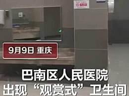 重庆医院现观赏式厕所