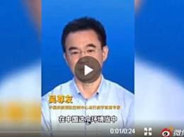 吴尊友回应十一出游是否安全 中国的环境当中现在是没有新冠病毒的