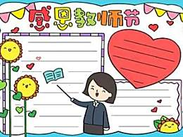 教师节手抄报素材图片模板大全 教师节感恩老师优秀作文